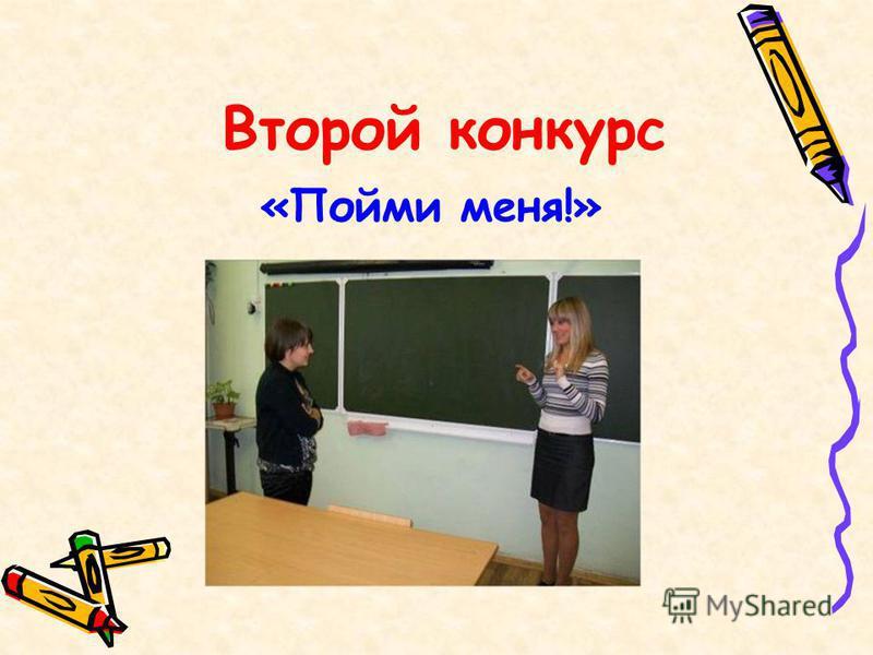 Второй конкурс «Пойми меня!»