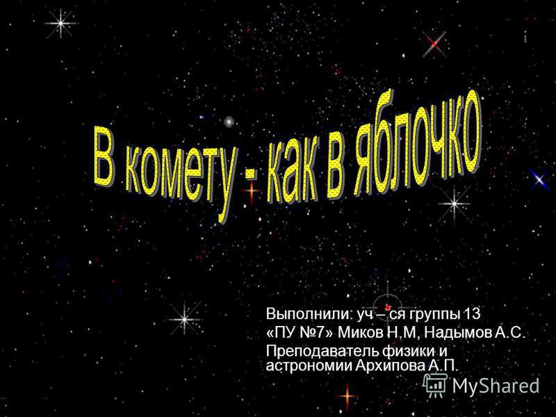 2008 Выполнили: уч – ся группы 13 «ПУ 7» Миков Н.М, Надымов А.С. Преподаватель физики и астрономии Архипова А.П.