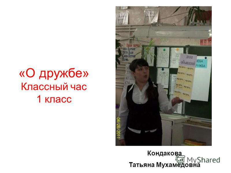 Кондакова Татьяна Мухамедовна «О дружбе» Классный час 1 класс