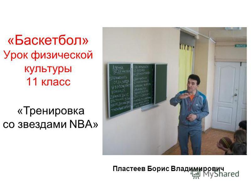 «Баскетбол» Урок физической культуры 11 класс Пластеев Борис Владимирович «Тренировка со звездами NBA»