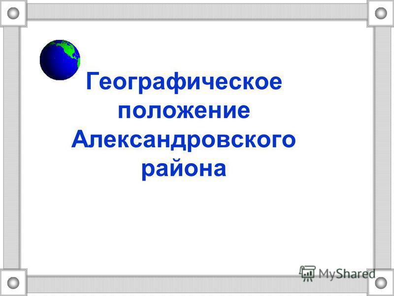 Географическое положение Александровского района