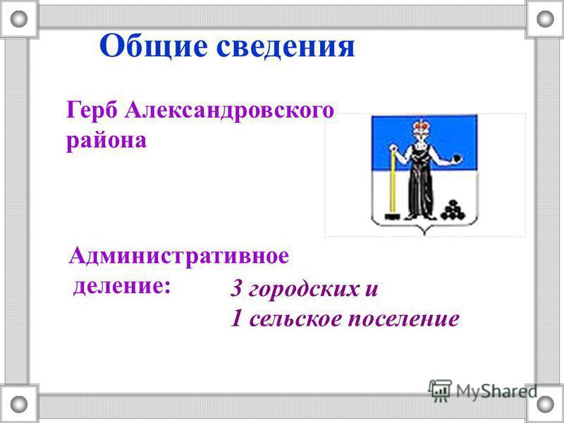 Общие сведения Герб Александровского района Административное деление: 3 городских и 1 сельское поселение