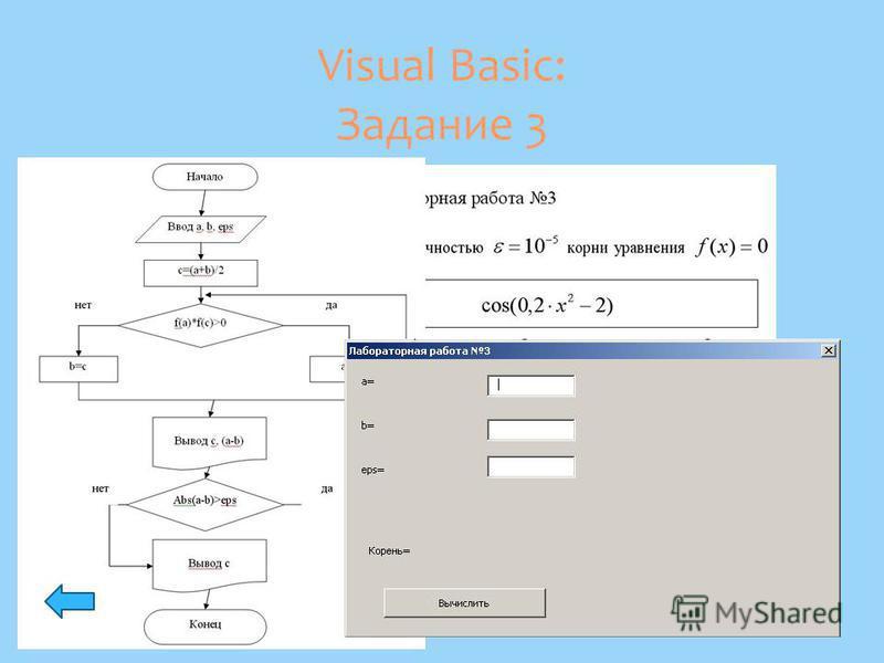 Visual Basic: Задание 3