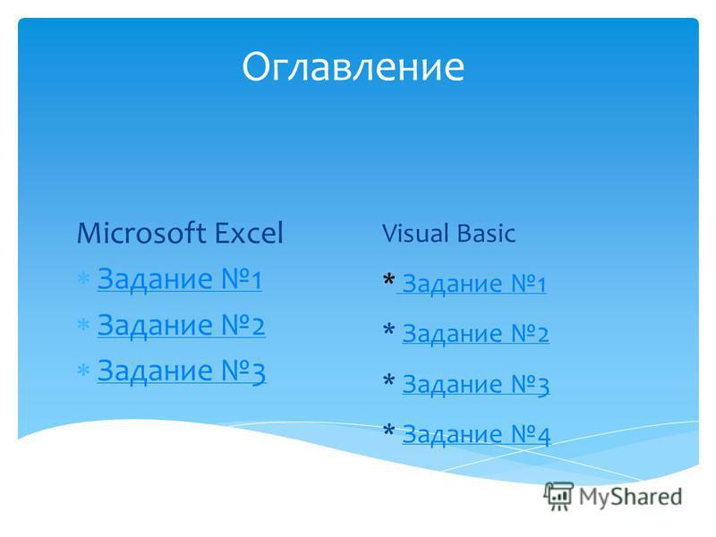 Microsoft Excel Задание 1 Задание 2 Задание 3 Оглавление Visual Basic * Задание 1 Задание 1 * Задание 2Задание 2 * Задание 3Задание 3 * Задание 4Задание 4