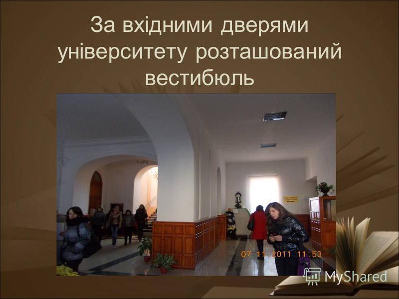 За вхідними дверями університету розташований вестибюль