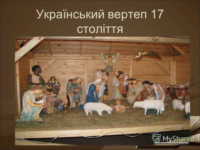 Український вертеп 17 століття