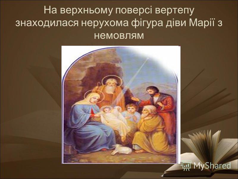 На верхньому поверсі вертепу знаходилася нерухома фігура діви Марії з немовлям