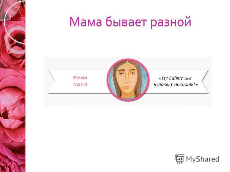 Мама бывает разной