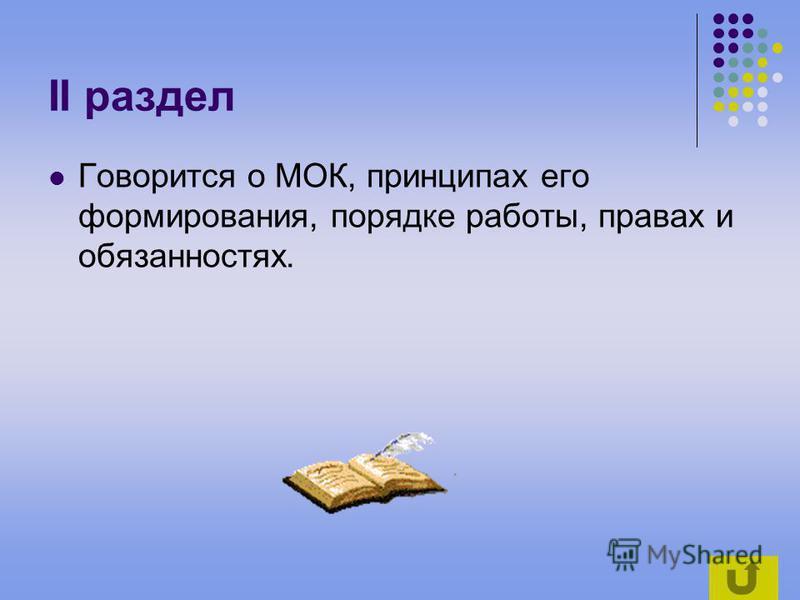 II раздел Говорится о МОК, принципах его формирования, порядке работы, правах и обязанностях.