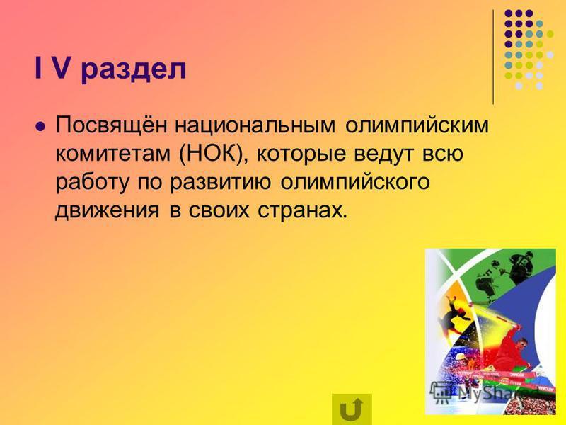 I V раздел Посвящён национальным олимпийским комитетам (НОК), которые ведут всю работу по развитию олимпийского движения в своих странах.