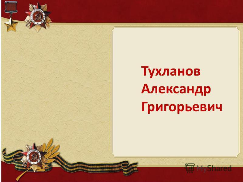 Тухланов Александр Григорьевич