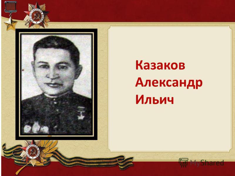 Казаков Александр Ильич