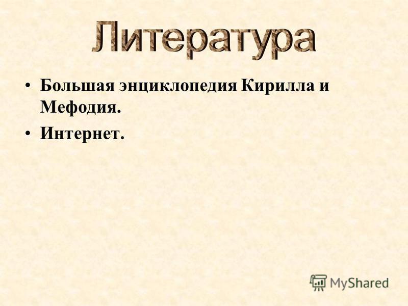 Большая энциклопедия Кирилла и Мефодия. Интернет.
