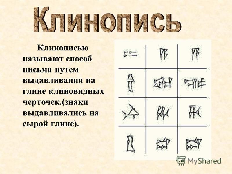 Клинописью называют способ письма путем выдавливания на глине клиновидных черточек.(знаки выдавливались на сырой глине).