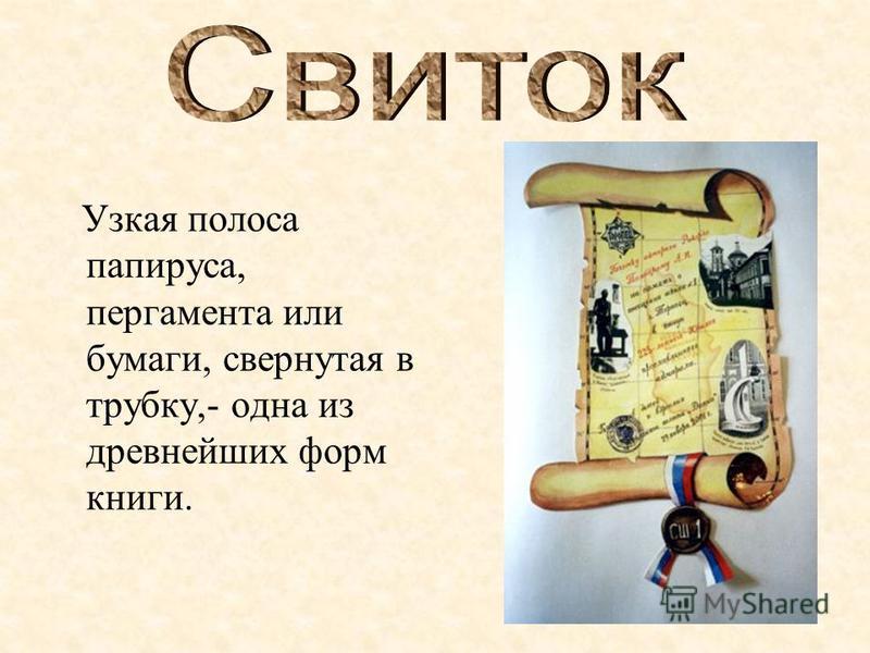 Узкая полоса папируса, пергамента или бумаги, свернутая в трубку,- одна из древнейших форм книги.