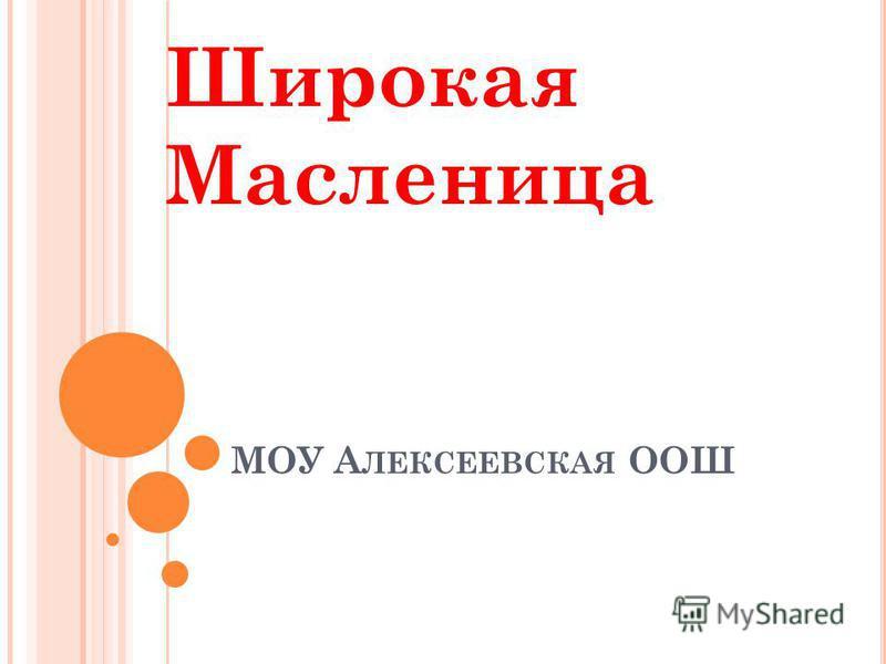МОУ А ЛЕКСЕЕВСКАЯ ООШ Широкая Масленица