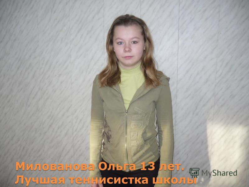 Милованова Ольга 13 лет. Лучшая теннисистка школы
