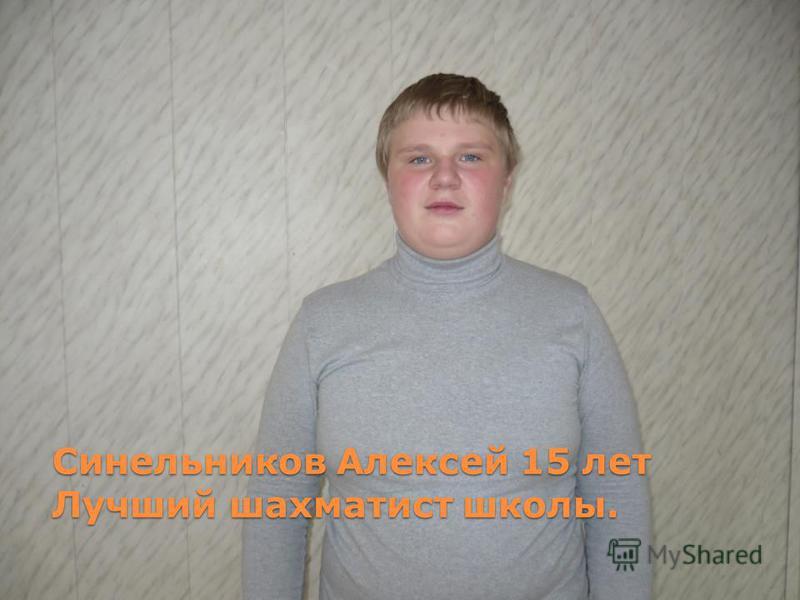 Синельников Алексей 15 лет Лучший шахматист школы.