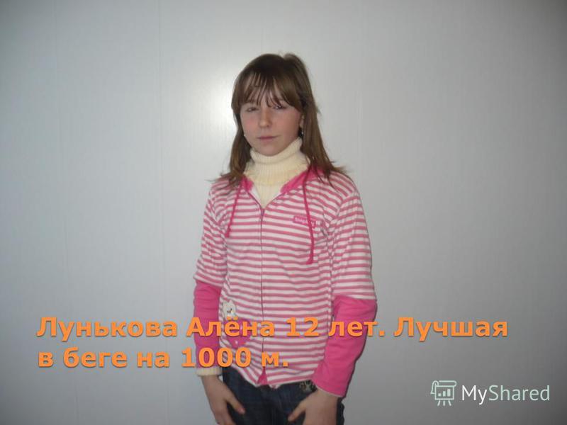 Лунькова Алёна 12 лет. Лучшая в беге на 1000 м.