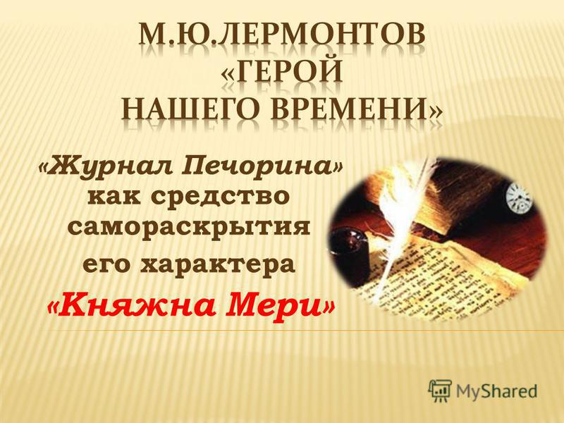 «Журнал Печорина» как средство самораскрытия его характера «Княжна Мери»