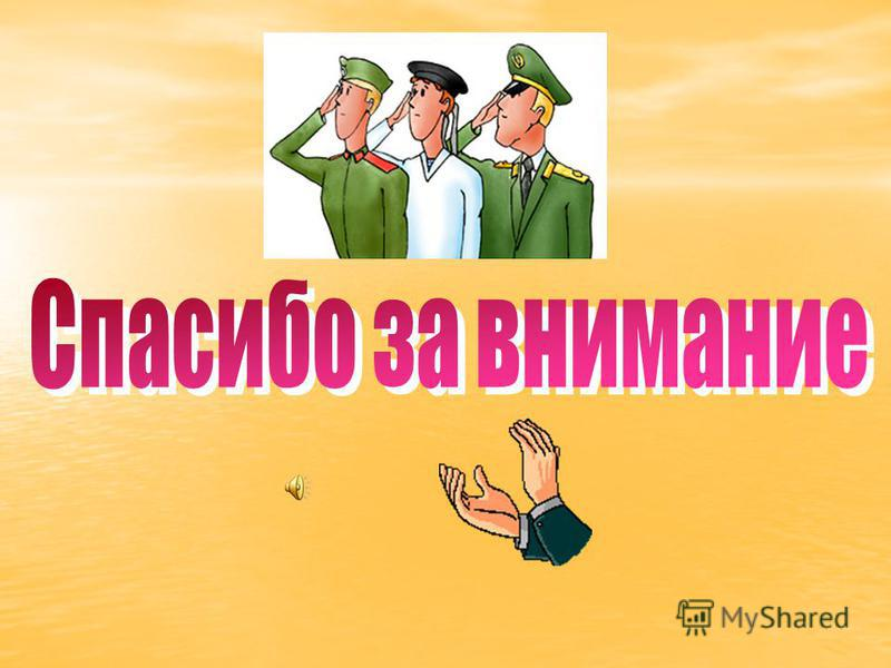 КАКОЕ ОРУЖИЕ ВЫ ЗНАЕТЕ? Какие войска в современной армии (пехота, ВВС, ВМС, ПВО и т.д.) Как назывался «бронежилет»времен Александра Невского Команда корабля, самолета, танка. Что носили и носят солдаты из верхней одежды? Когда началась и закончилась