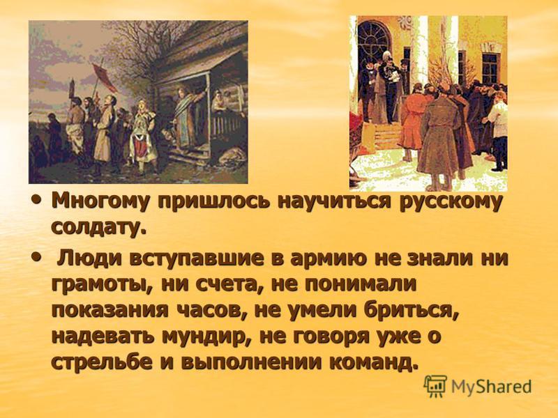 Реформатор Русской Армии стал Петр 1 - он создал армию нового типа, это первые регулярные пехотные полки - гвардейцы, тогда же появились первые офицеры. Реформатор Русской Армии стал Петр 1 - он создал армию нового типа, это первые регулярные пехотны