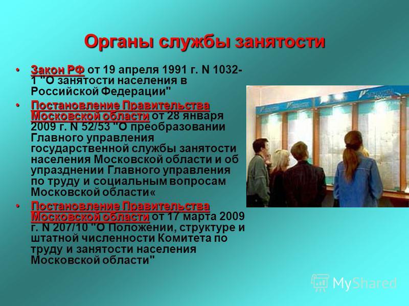 Органы службы занятости Закон РФЗакон РФ от 19 апреля 1991 г. N 1032- 1