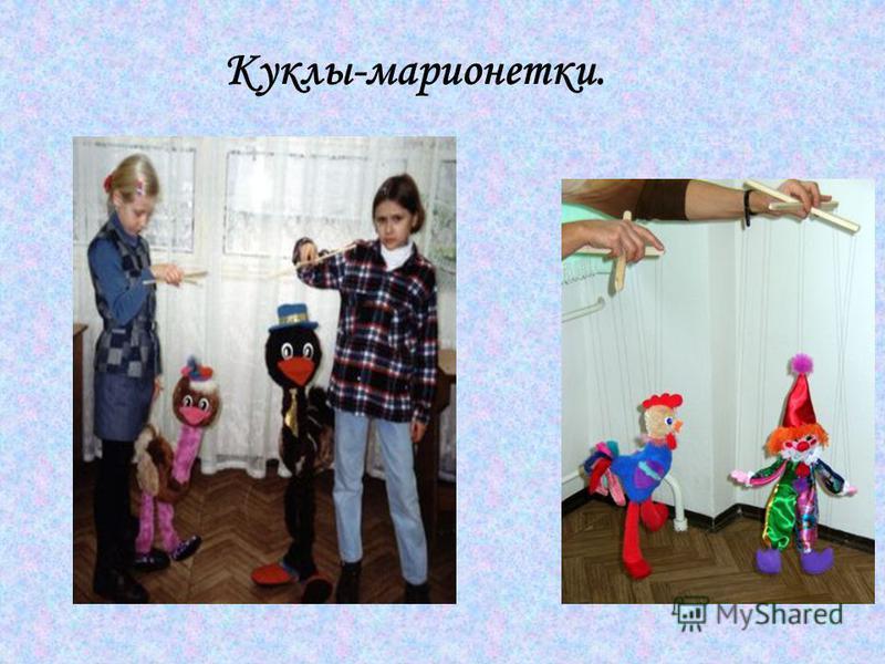 Куклы-марионетки.