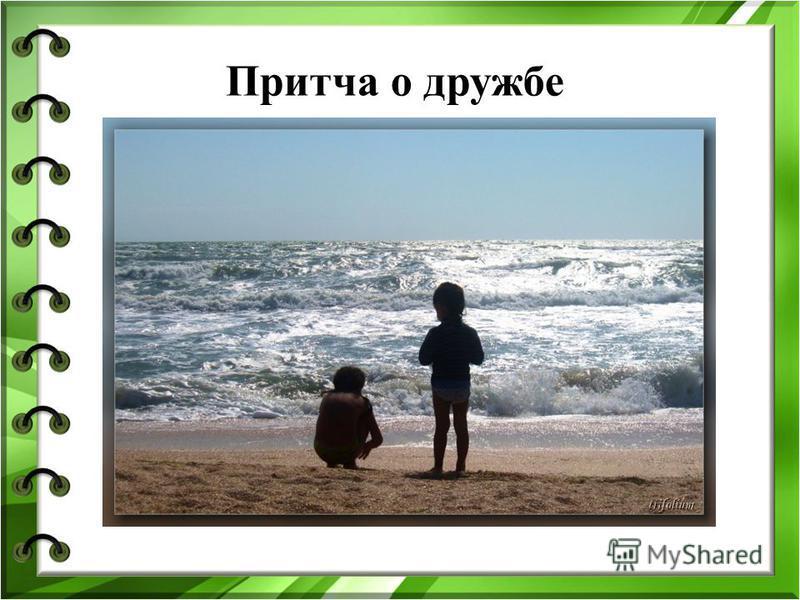 Притча о дружбе