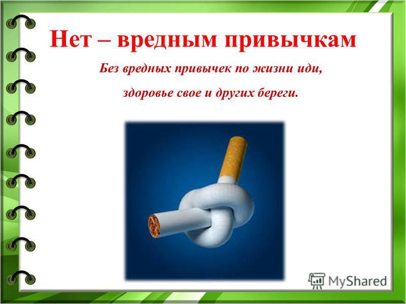 Нет – вредным привычкам Без вредных привычек по жизни иди, здоровье свое и других береги.