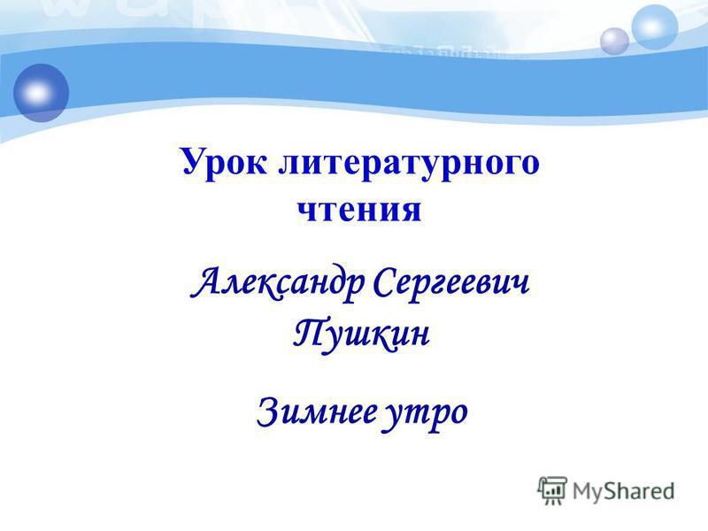Урок литературного чтения Александр Сергеевич Пушкин Зимнее утро