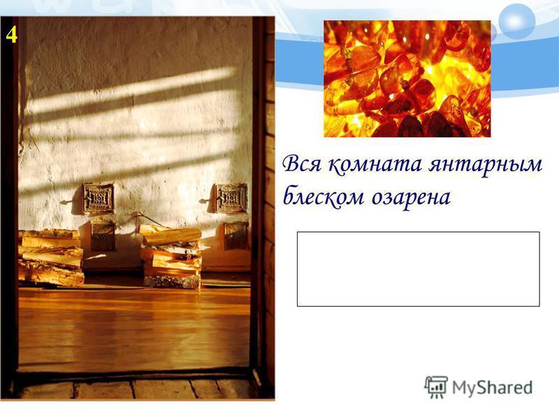 Вся комната янтарным блеском озарена Настроение тепла, уюта, покоя, света 4