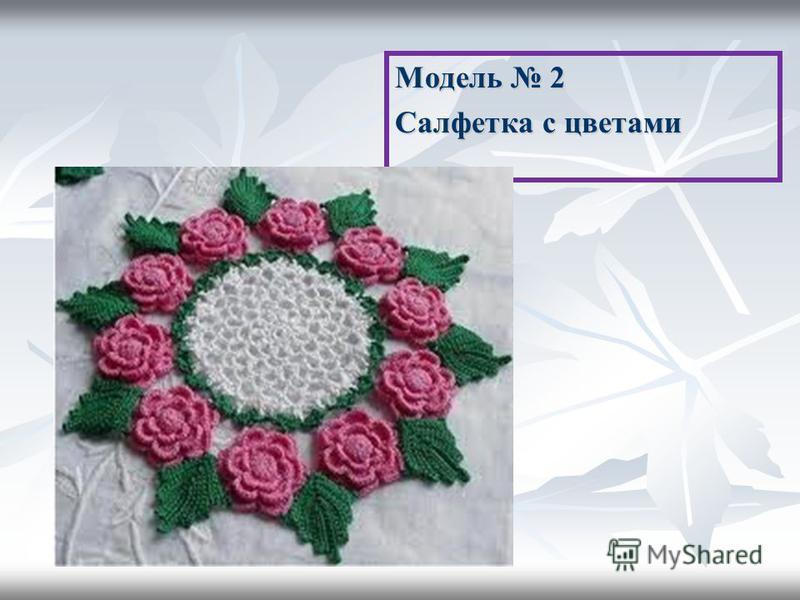 Модель 2 Салфетка с цветами