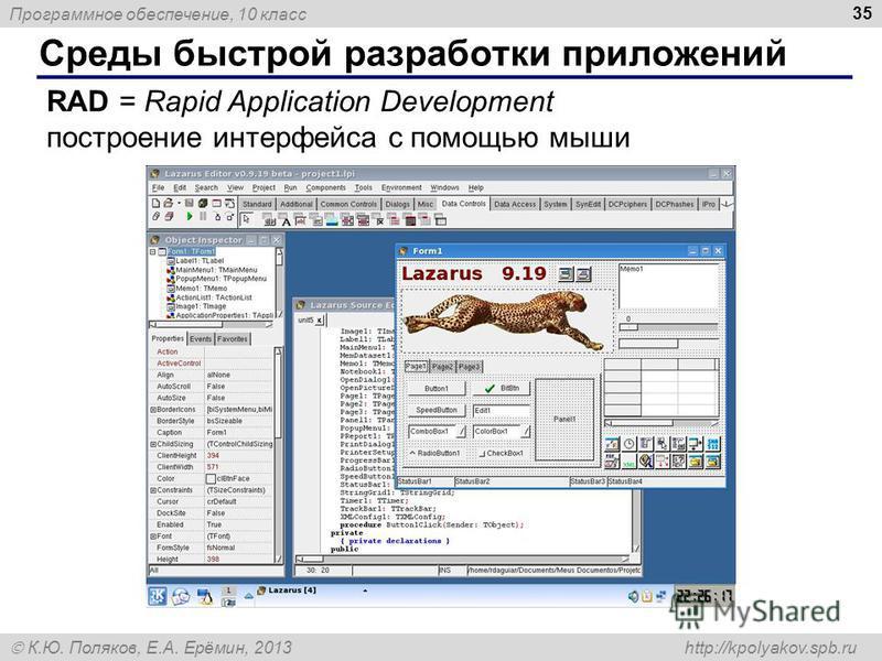 Программное обеспечение, 10 класс К.Ю. Поляков, Е.А. Ерёмин, 2013 http://kpolyakov.spb.ru Среды быстрой разработки приложений 35 RAD = Rapid Application Development построение интерфейса с помощью мыши