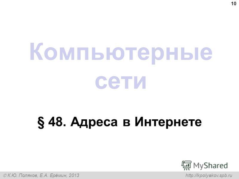 К.Ю. Поляков, Е.А. Ерёмин, 2013 http://kpolyakov.spb.ru Компьютерные сети § 48. Адреса в Интернете 10