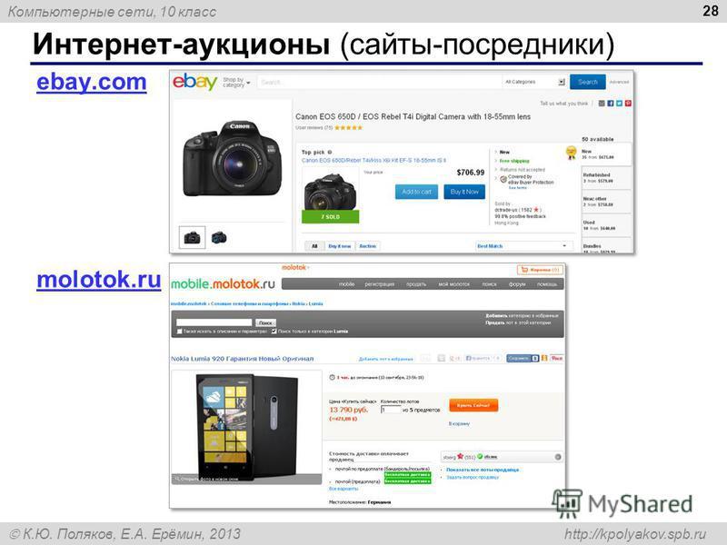 Компьютерные сети, 10 класс К.Ю. Поляков, Е.А. Ерёмин, 2013 http://kpolyakov.spb.ru Интернет-аукционы (сайты-посредники) 28 ebay.com molotok.ru