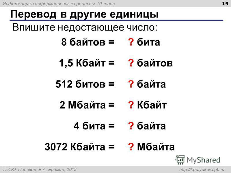 Информация и информационные процессы, 10 класс К.Ю. Поляков, Е.А. Ерёмин, 2013 http://kpolyakov.spb.ru Перевод в другие единицы 19 Впишите недостающее число: 8 байтов =? бита 1,5 Кбайт =? байтов 512 битов =? байта 2 Мбайта =? Кбайт 4 бита =? байта 30