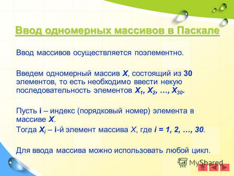 Ввод массивов осуществляется поэлементно. Введем одномерный массив Х, состоящий из 30 элементов, то есть необходимо ввести некую последовательность элементов Х 1, Х 2, …, Х 30. Пусть i – индекс (порядковый номер) элемента в массиве Х. Тогда Х i – i-й