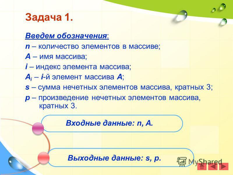 Введем обозначения: n – количество элементов в массиве; А – имя массива; i – индекс элемента массива; A i – i-й элемент массива A; s – сумма нечетных элементов массива, кратных 3; p – произведение нечетных элементов массива, кратных 3. Задача 1. Вход
