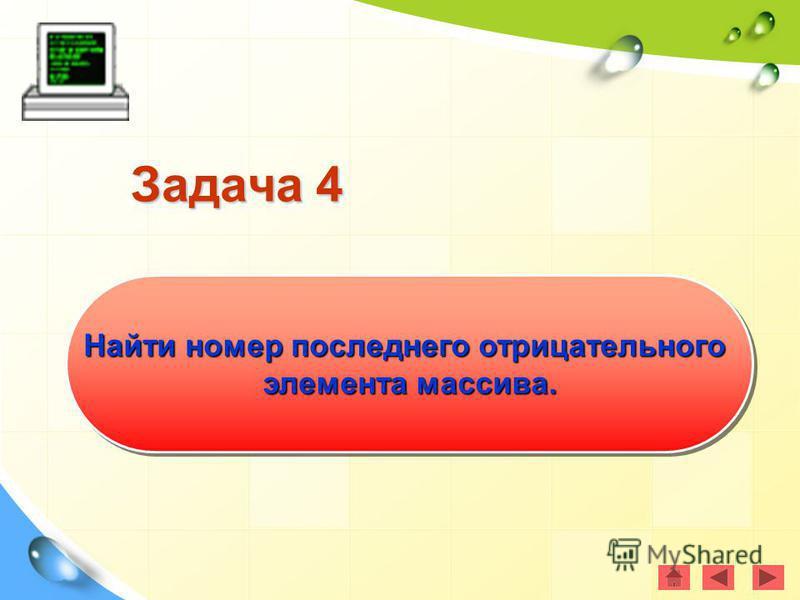 Задача 4 Найти номер последнего отрицательного элемента массива. Найти номер последнего отрицательного элемента массива.