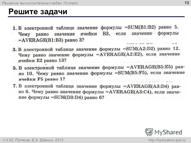 Решение вычислительных задач, 10 класс К.Ю. Поляков, Е.А. Ерёмин, 2013 http://kpolyakov.spb.ru Решите задачи 13