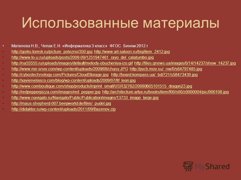 Использованные материалы Матвеева Н.В., Челак Е.Н. «Информатика 3 класс» ФГОС. Бином 2012 г http://gorko.tomsk.ru/picture_polezno/350.jpg, http://www.art-saloon.ru/big/item_2412.jpghttp://gorko.tomsk.ru/picture_polezno/350.jpghttp://www.art-saloon.ru