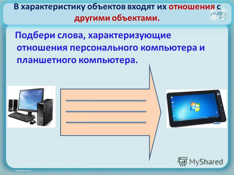 В характеристику объектов входят их отношения с другими объектами. Подбери слова, характеризующие отношения персонального компьютера и планшетного компьютера.