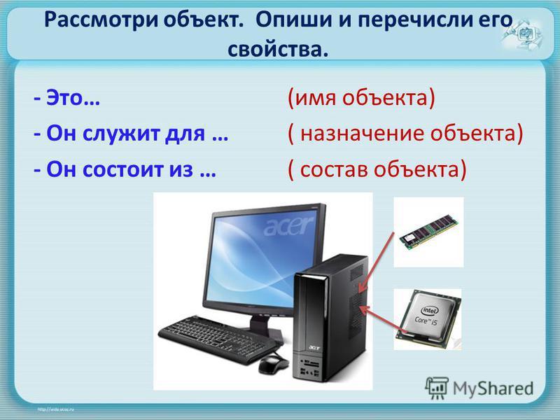 Рассмотри объект. Опиши и перечисли его свойства. (имя объекта) ( назначение объекта) ( состав объекта) - Это… - Он служит для … - Он состоит из …