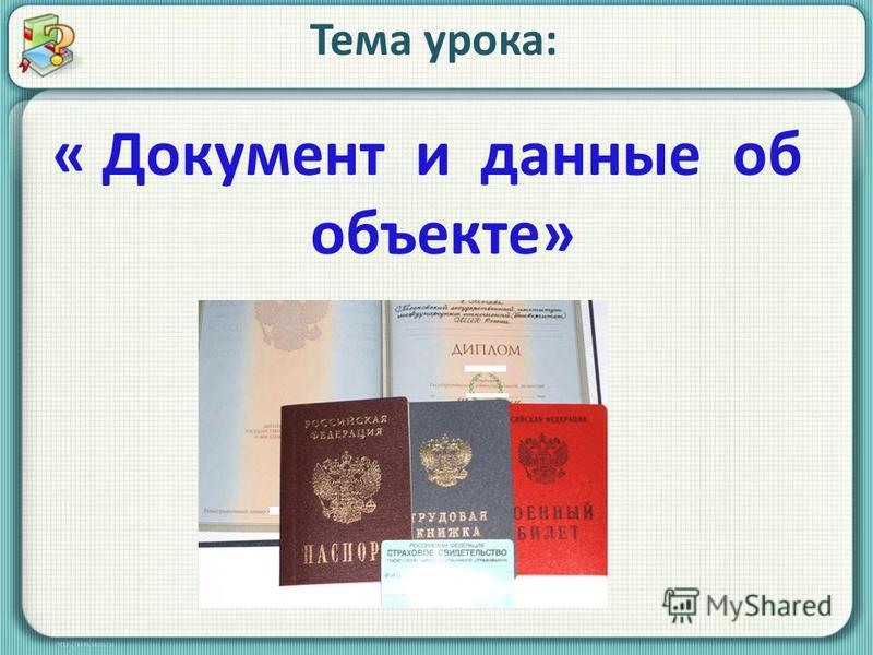 Тема урока: « Документ и данные об объекте»