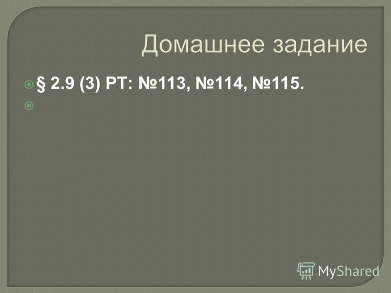 § 2.9 (3) РТ: 113, 114, 115.