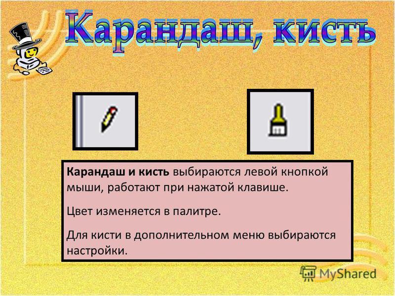 Карандаш и кисть выбираются левой кнопкой мыши, работают при нажатой клавише. Цвет изменяется в палитре. Для кисти в дополнительном меню выбираются настройки.
