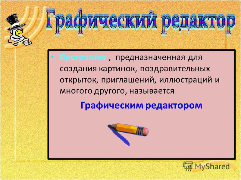 Программа, предназначенная для создания картинок, поздравительных открыток, приглашений, иллюстраций и многого другого, называется Графическим редактором