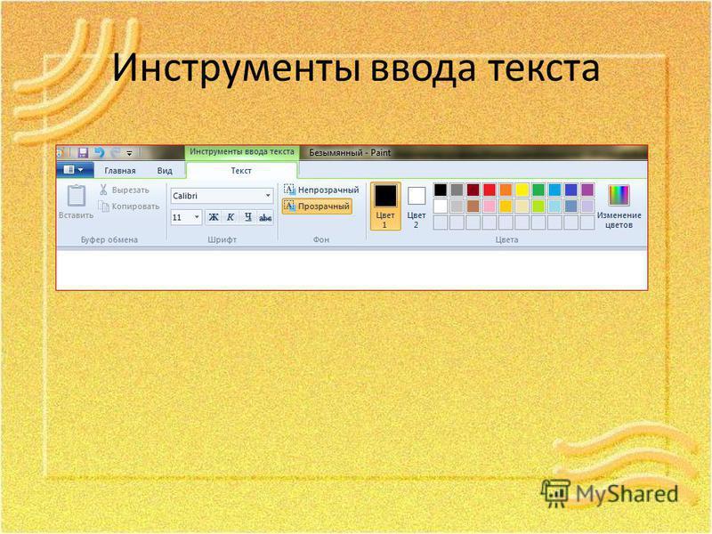 Инструменты ввода текста