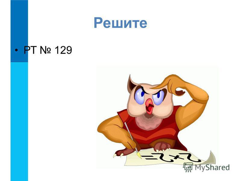 Решите РТ 129